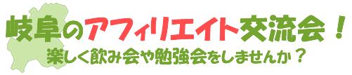 岐阜のアフィリエイト交流会